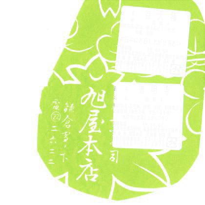 旭屋本店 / 和菓子の包み紙(一部抜粋)