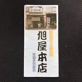 毎日が和菓子日和 | 旭屋本店 | パンフレット紙