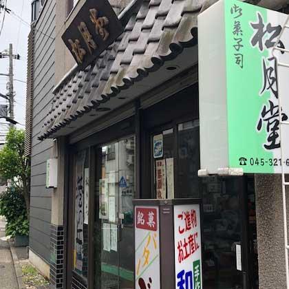 毎日が和菓子日和 | 松月堂 | 横浜三ツ沢