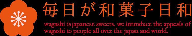 2019 和菓子応援サイト | 毎日が和菓子日和