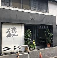 毎日が和菓子日和 | 東京・狸だんご本舗