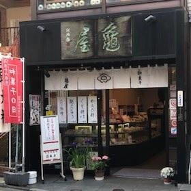 毎日が和菓子日和 | 東京世田谷区経堂 | 亀屋