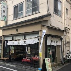 毎日が和菓子日和 | 東京世田谷豪徳寺・東肥軒
