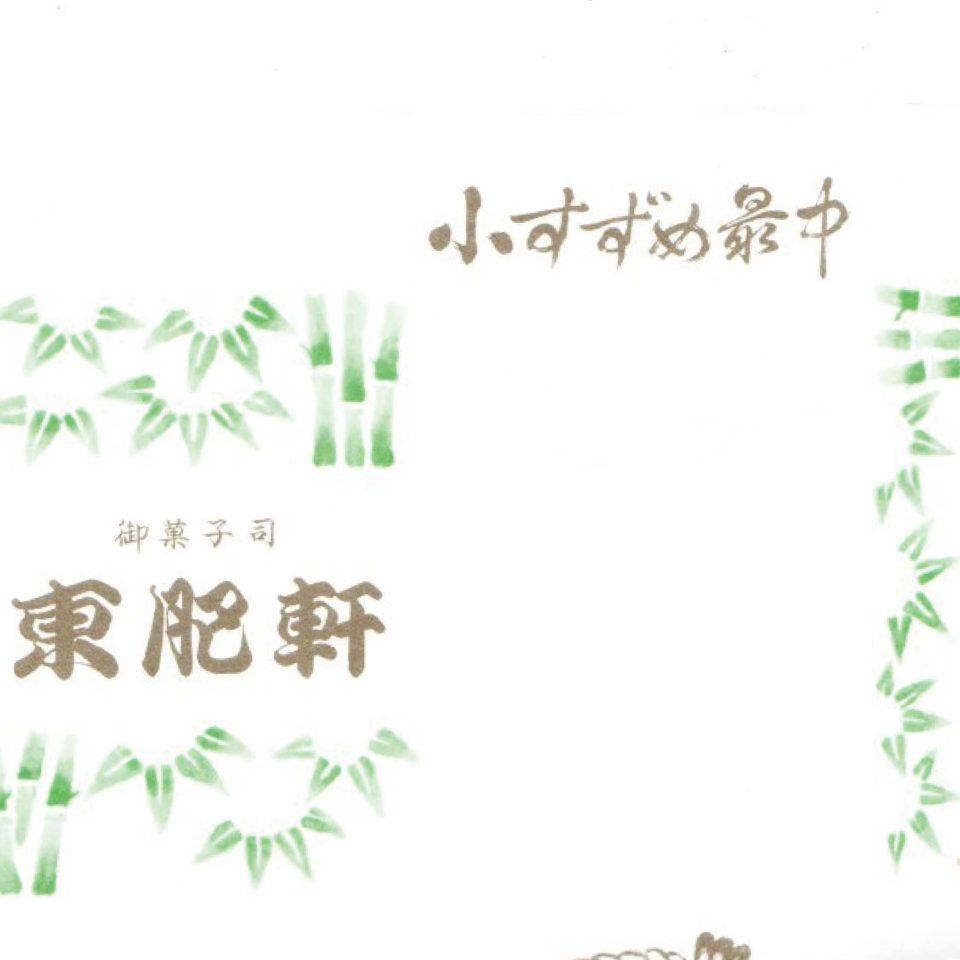 毎日が和菓子日和 | 東京・世田谷 東肥軒 | 包み紙