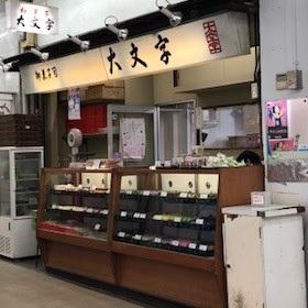 毎日が和菓子日和 | 東京目黒区自由が丘 | 大文字