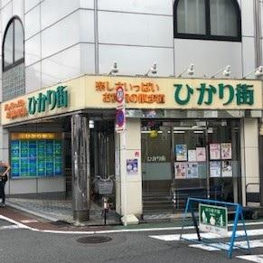 毎日が和菓子日和 | 東京目黒区自由が丘 | ひかり街