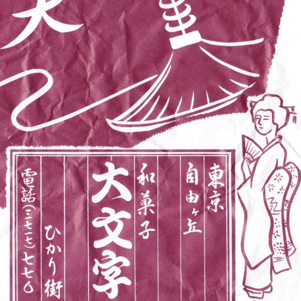 毎日が和菓子日和 | 東京・自由が丘 大文字 | 包み紙