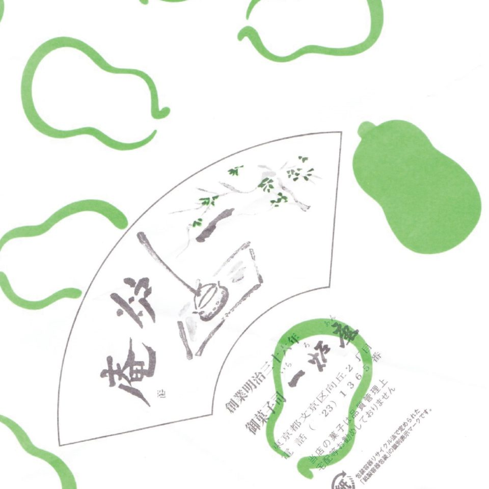 tsutsumi-ichiro-okashi