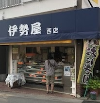 毎日が和菓子日和 | 埼玉 つるせ伊勢屋
