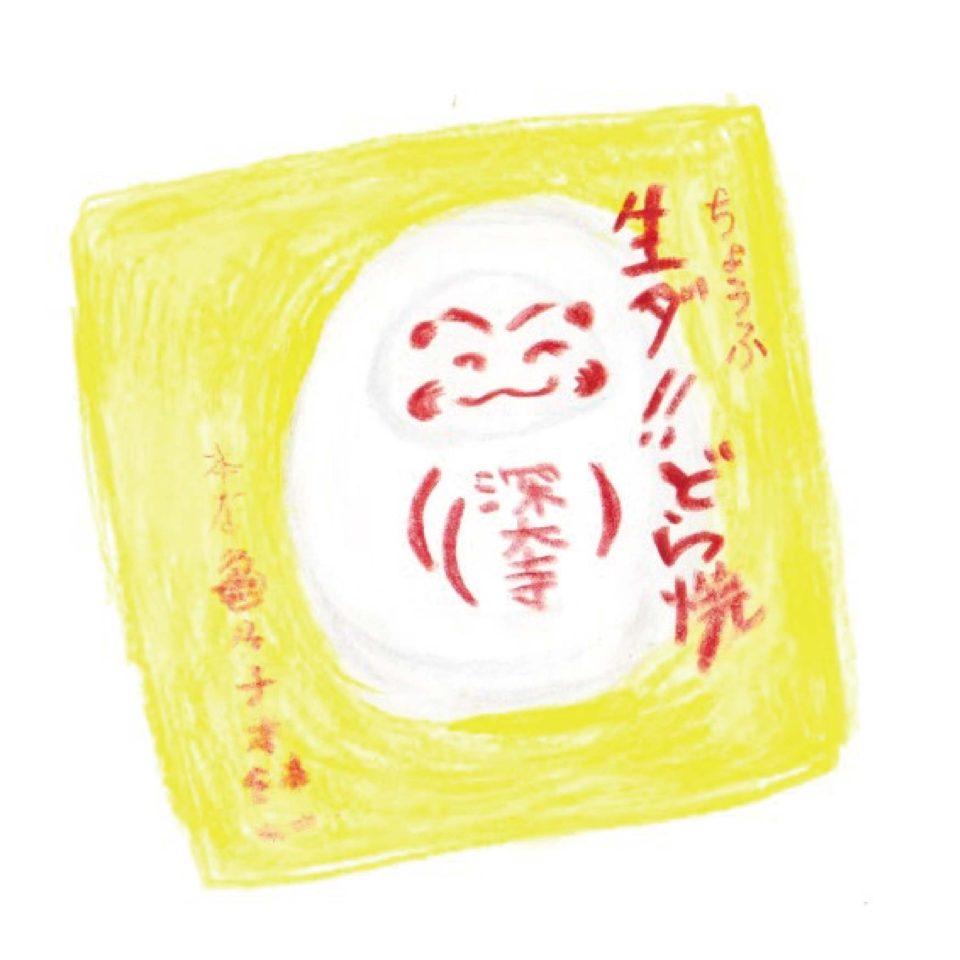 毎日が和菓子日和 | 東京・国領 亀乃子本舗 | 生ダどら焼き(パッケージ)