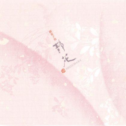 毎日が和菓子日和 | 東京・上北沢 静花 | 包み紙
