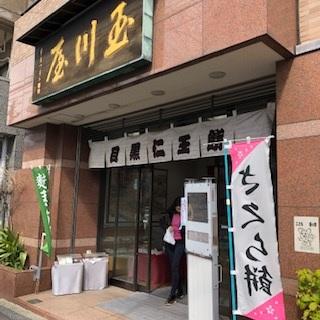 毎日が和菓子日和 | 東京・目黒 玉川屋
