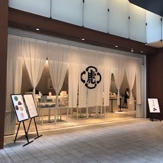 毎日が和菓子日和 | とらや 東京ミッドタウン店