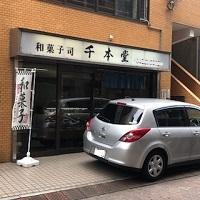 毎日が和菓子日和   東京・渋谷・千本堂