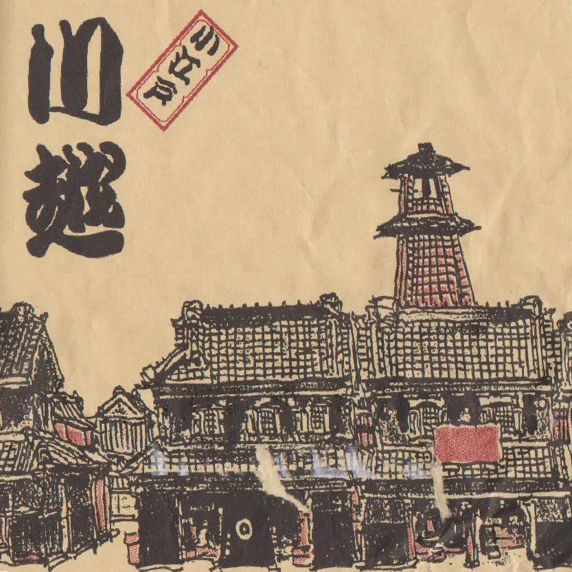 毎日が和菓子日和 | 埼玉・川越 右門| 包み紙