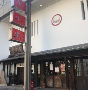 毎日が和菓子日和 | 静岡・島田 清水屋