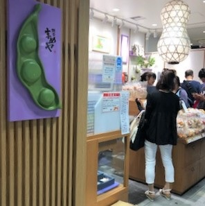 毎日が和菓子日和 | 神奈川・鎌倉まめや CIAL鎌倉店