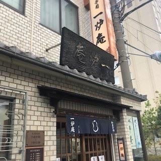 毎日が和菓子日和 | 東京・一炉庵