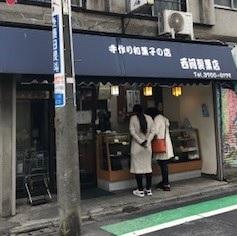 毎日が和菓子日和 | 東京・二子玉川 西河製菓店