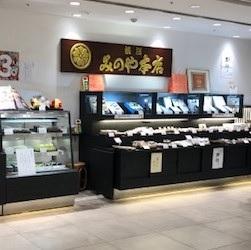 毎日が和菓子日和 | 神奈川・横浜 みのや本店
