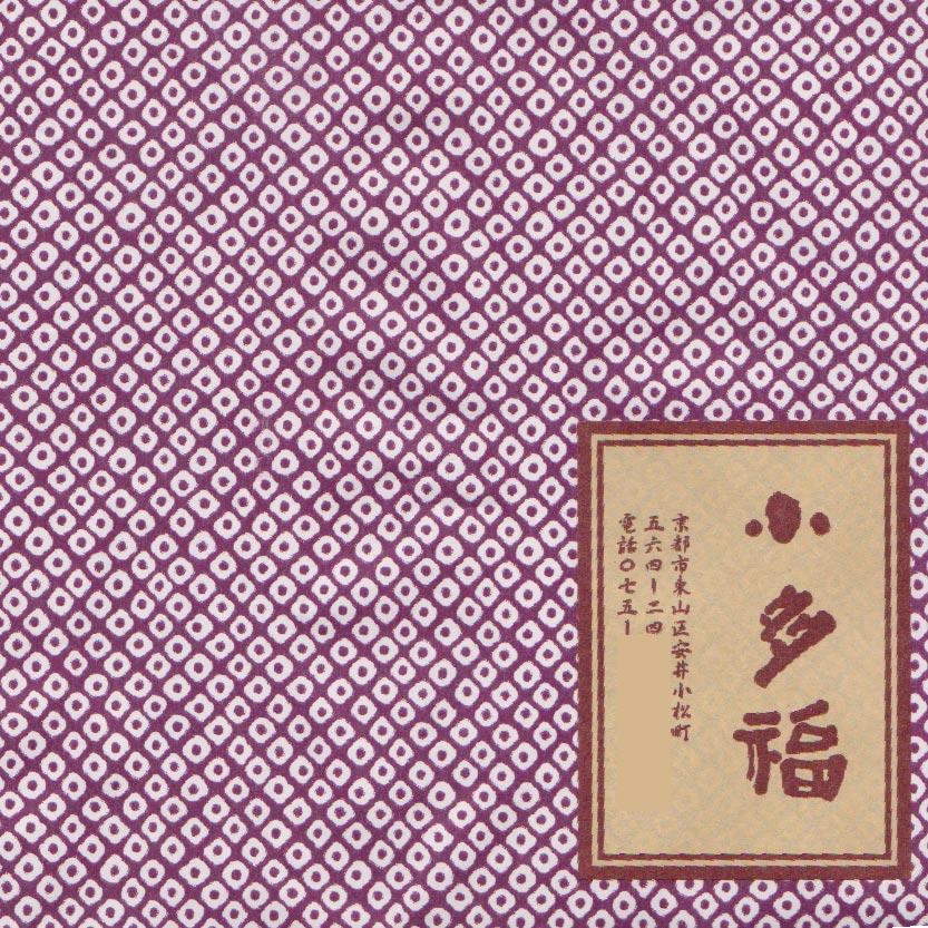 毎日が和菓子日和 | 京都・祇園四条 小多福 | 包み紙