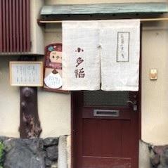 毎日が和菓子日和 | 京都・祇園四条 小多福
