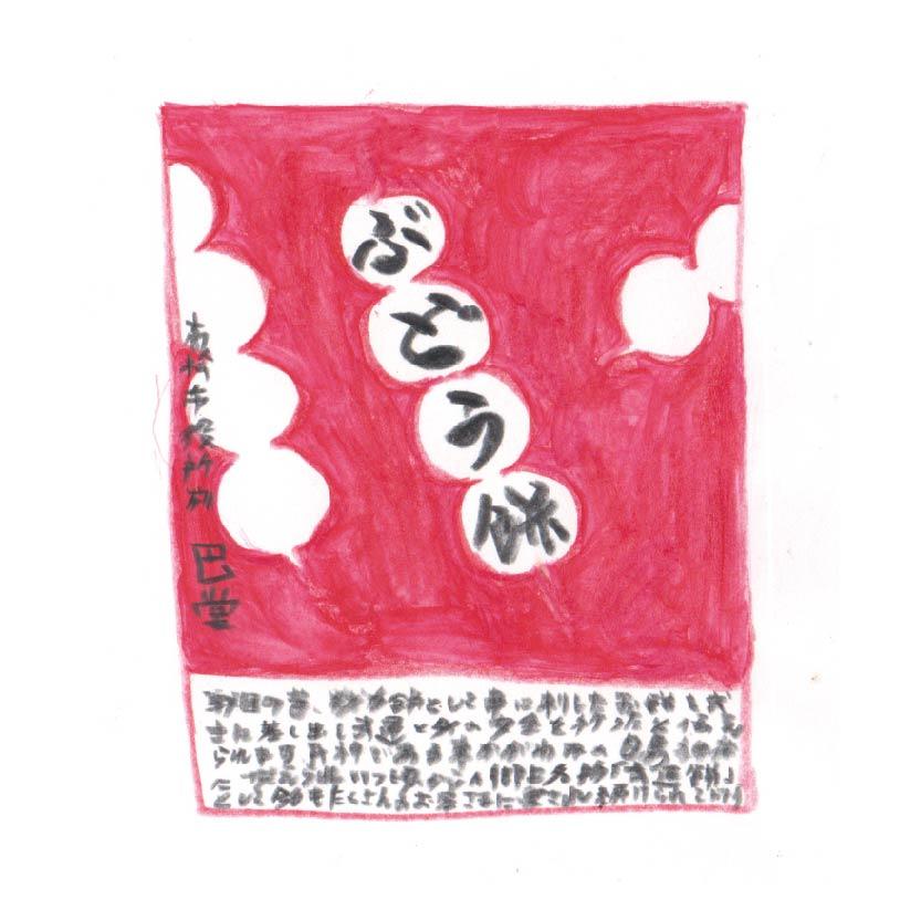 毎日が和菓子日和 | 香川・巴堂 | ぶどう餅