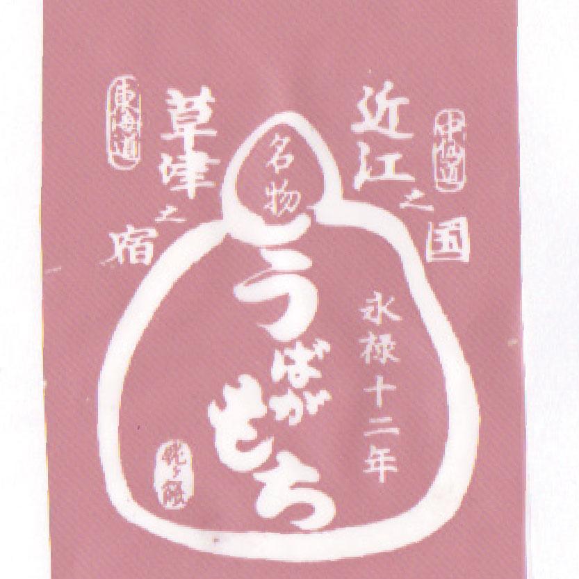 毎日が和菓子日和 | うばがもちや | うばがもちパッケージ
