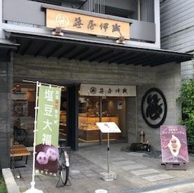 毎日が和菓子日和 | 京都・笹屋伊織 本店