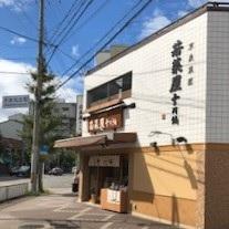 毎日が和菓子日和 | 京都・若菜屋