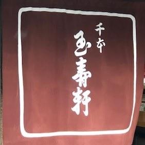 毎日が和菓子日和 | 京都・千本玉壽軒の暖簾