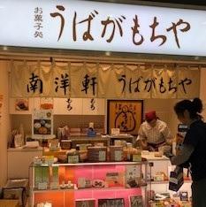 毎日が和菓子日和 | うばがもちや 草津駅コンコース売店