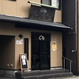 毎日が和菓子日和 | 京都・鍵甚良房