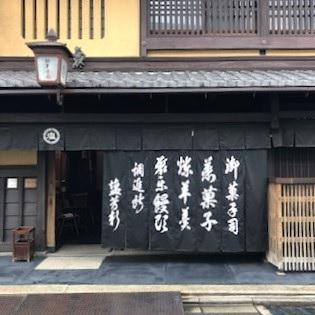 毎日が和菓子日和 | 京都・塩芳軒