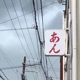 毎日が和菓子日和 | 京都・中村製餡所