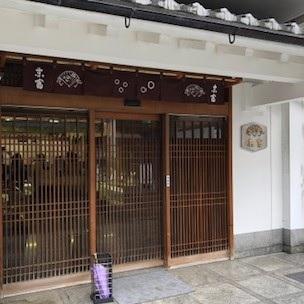 毎日が和菓子日和 | 京都・末富