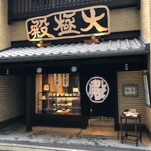 毎日が和菓子日和 | 京都・大極殿本舗