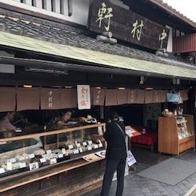 毎日が和菓子日和 | 京都・中村軒