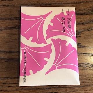 毎日が和菓子日和 | 和菓子をとことん愉しむ講座 2019秋編 | 富山・大野屋 高岡ラムネ(パッケージ)