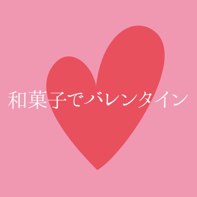 毎日が和菓子日和 | 和菓子でバレンタイン