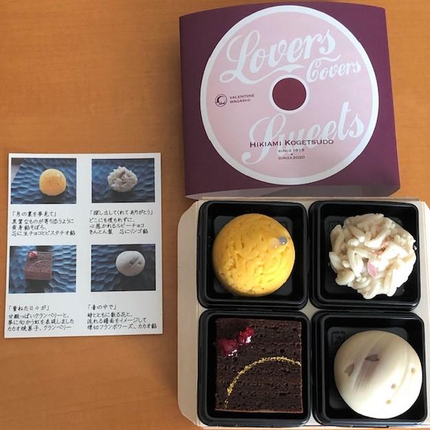 毎日が和菓子日和 | 引網香月堂 Lovers covers sweets