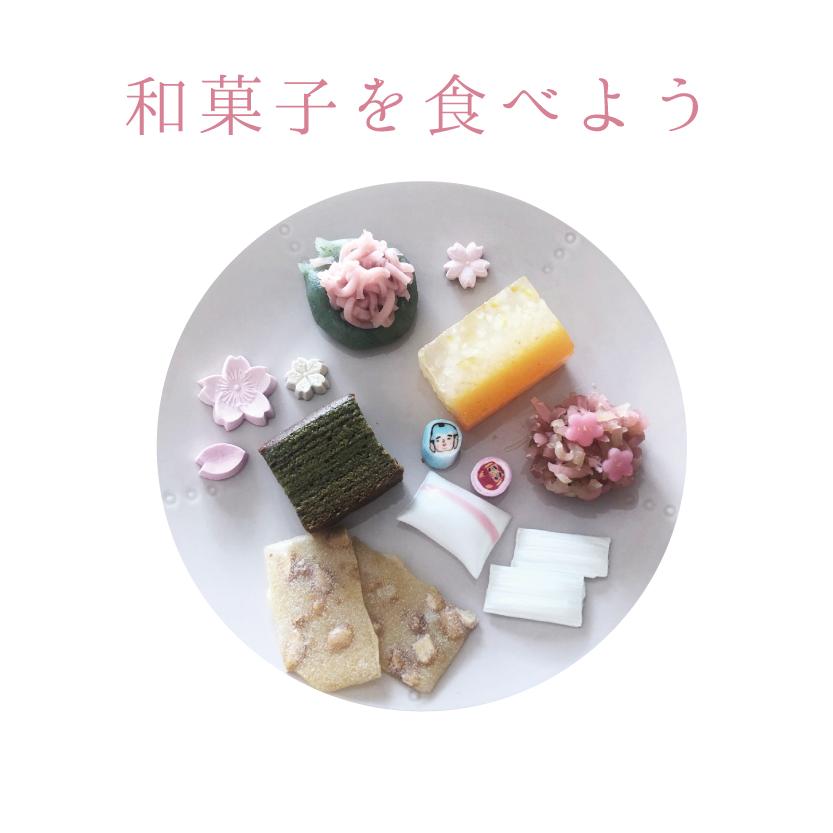 毎日が和菓子日和 | 和菓子を食べよう