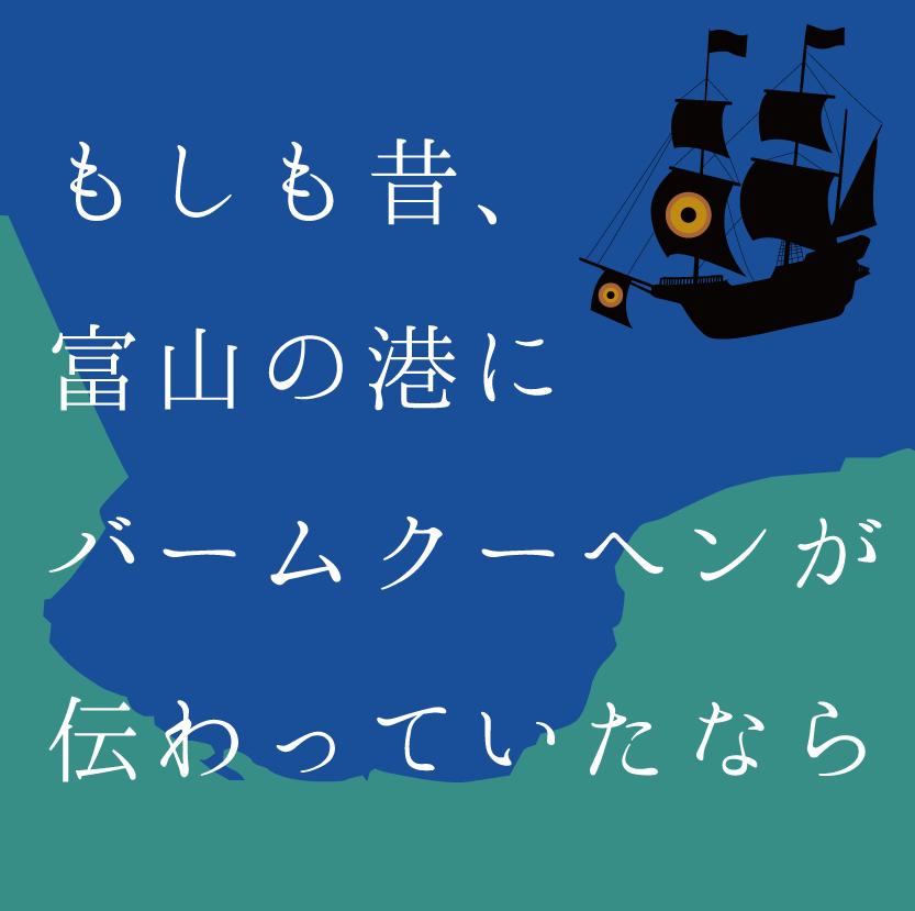 毎日が和菓子日和 | 引網香月堂・よごとストーリー1
