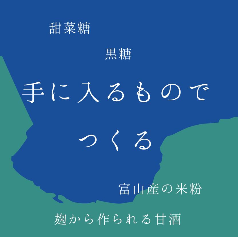 毎日が和菓子日和 | 引網香月堂・よごとストーリー5
