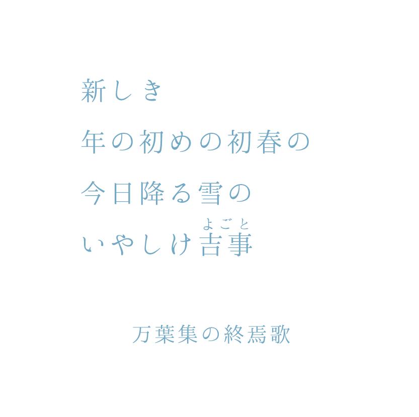 毎日が和菓子日和 | 引網香月堂・よごとストーリー6