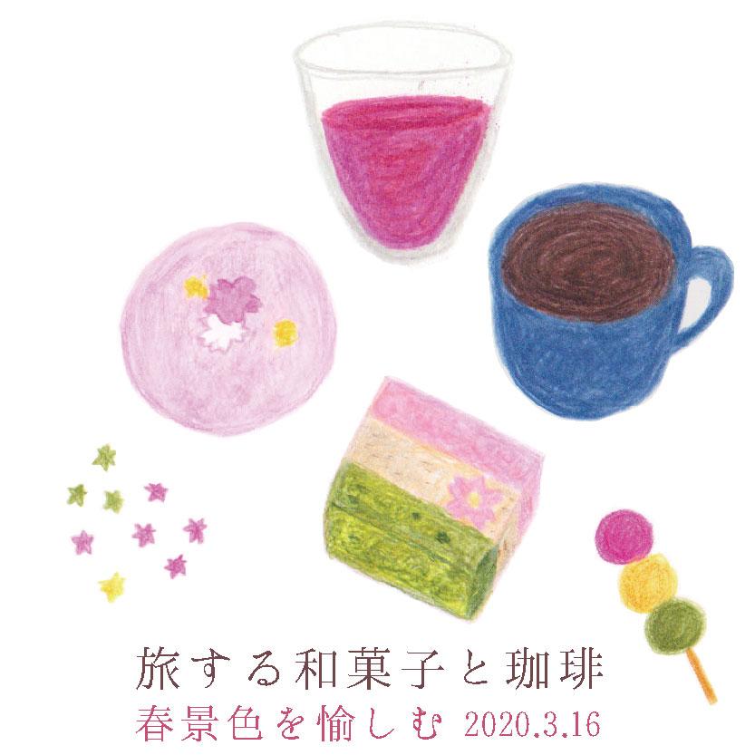毎日が和菓子日和 | 旅する和菓子と珈琲 | 春景色を愉しむ 1回目