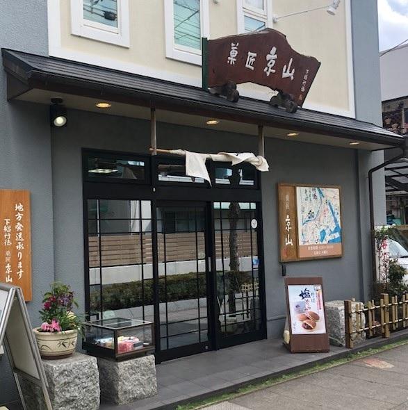 毎日が和菓子日和 | 京山