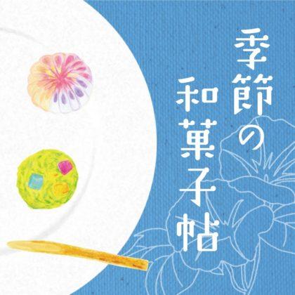 毎日が和菓子日和 | 暦生活 | 季節の和菓子帖・夏祭りの和菓子