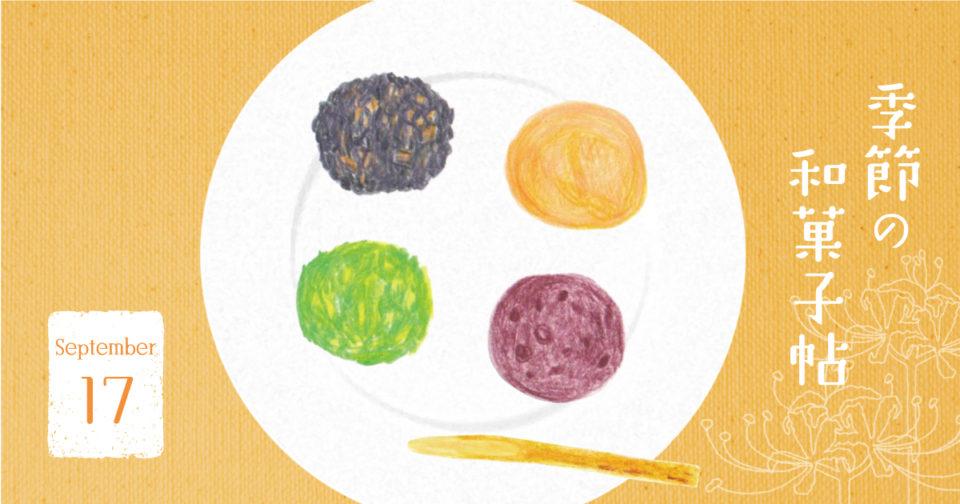 毎日が和菓子日和 | 暦生活 | 季節の和菓子帖・秋のお彼岸に食べたい全国各地のおはぎ(お萩)