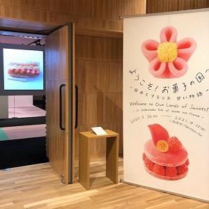 毎日が和菓子日和 | とらや | とらやパリ店40周年記念 | ピエール・エルメ・パリとのコラボレーション企画 | ようこそ御菓子の国へ |テーマは日仏の菓子くらべ